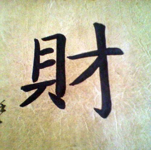 LETRA CHINA DINERO.  Más información en http://areladeco.com