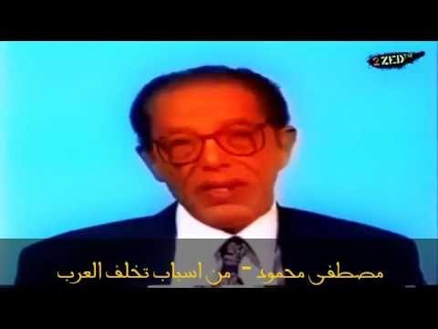 مصطفى محمود - من اسباب تخلف العرب