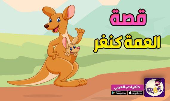قصص تعليمية تربوية للاطفال 2021 قصص قصيرة هادفة بالعربي نتعلم Stories For Kids Disney Characters Kids