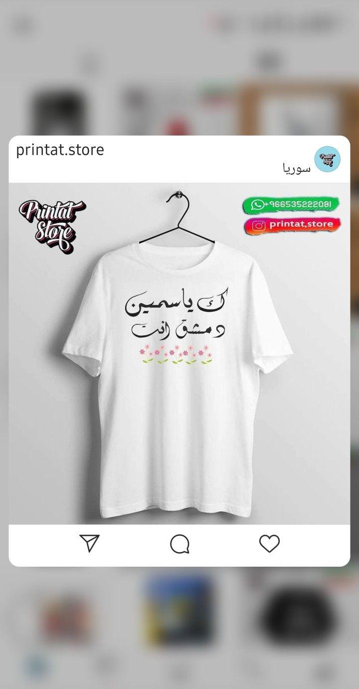 تصميم وطباعة على التيشرتات Mens Tops Mens Tshirts Mens Graphic Tshirt