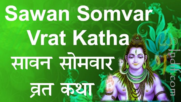 http://www.indif.com/nri/kathas/sawan_somvar/somvrat1.asp the idol to bathe it with holy water, day and night. Devotees pile the linga high with Bel leaves and flowers and fast till sunset. It is considered highly auspicious to wear a rudraksha in Shravan month. As, Mondays or Somvars of Shravan month are specially observed with austerity. All Mondays are devoted to the worship of Shiva as this day is sacred to Lord Shiva. No other Mondays of other months are so greatly honored.punya