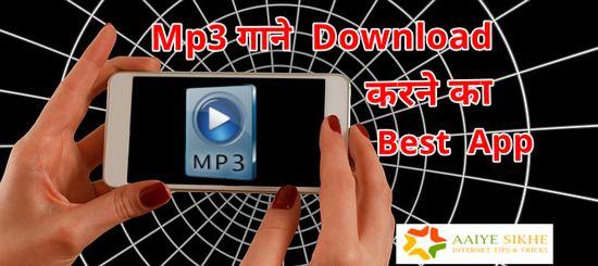 Gana Download Karne Ka App { mp3 Song, Music, Audio, Video