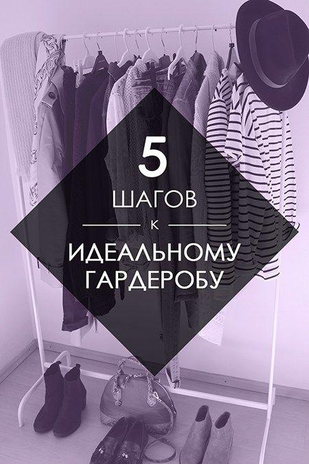 как создать идеальный гардероб
