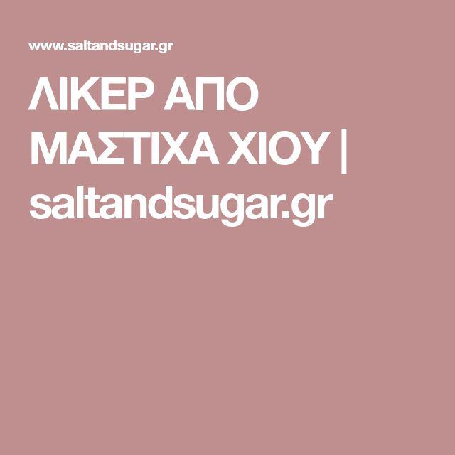 ΛΙΚΕΡ ΑΠΟ ΜΑΣΤΙΧΑ ΧΙΟΥ | saltandsugar.gr