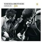 yoshida brothers ! these guys are amazing, fun and wickedly talented-check out Kodo