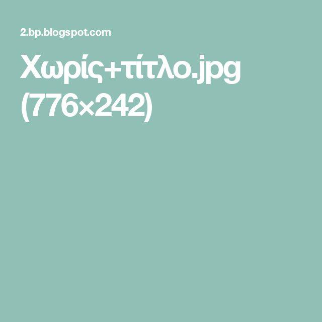 Χωρίς+τίτλο.jpg (776×242)