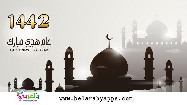 New Islamic Hijri Year 1442 Background Belarabyapps Hijri Year Islamic New Year Images Happy Islamic New Year
