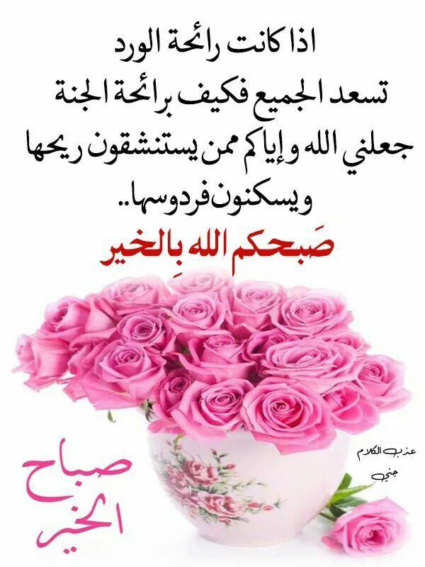 اللهم آمين يارب العالمين Beautiful Morning Morning Images Rose