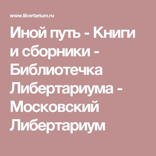 Иной путь - Книги и сборники - Библиотечка Либертариума - Московский Либертариум
