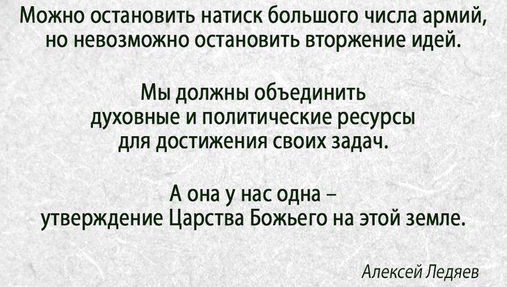 Источник: http://www.ng.lv/rus/materiali/proekti_aleksea_ledaeva/citati_pastora_aleksea_ledaeva/tema_18__prioriteti/?doc=43577