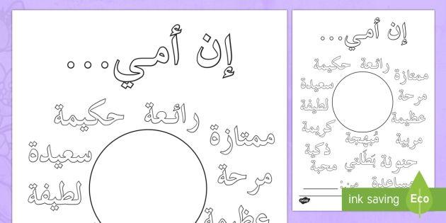 ورقة تلوين كلمات وصفية للأم بمناسبة عيد الأم Arabic Lessons Activities Cute Drawings