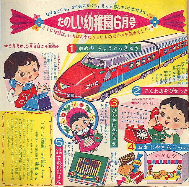 Tanoshii Youchien - vintage Japanese candy and toys ad