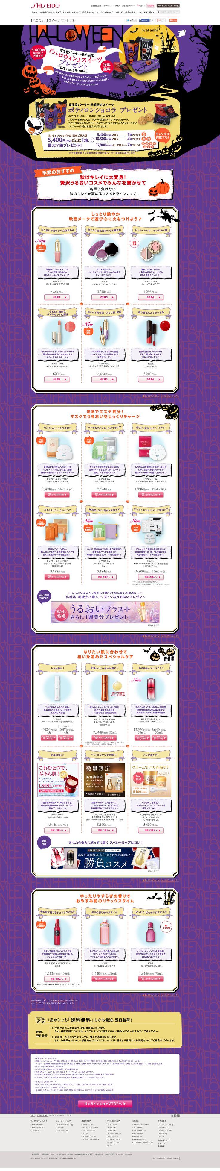 『ハロウィン』スイーツ プレゼント | オンラインショップ | ワタシプラス/資生堂 http://www.shiseido.co.jp/cms/onlineshop/campaign/d/parlour/?sc_oltbn=pc_onlineshop_top_141001