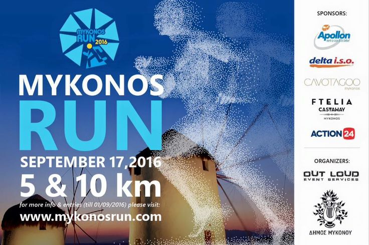 Mykonos Run  5km & 10km through important & historical places of the island