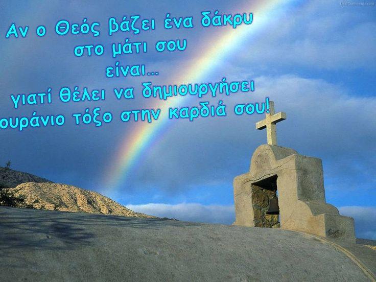 Δόξα στο Θεό – τον αγαπώ!!!