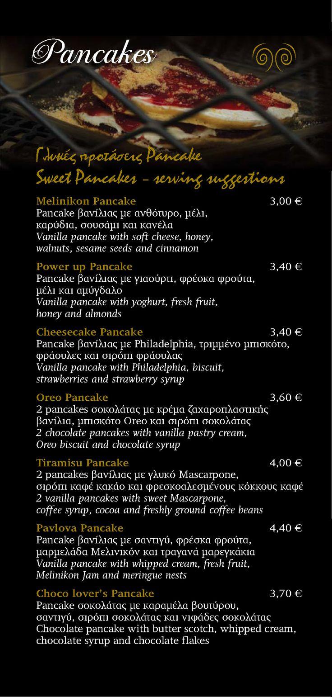 Γλυκές Προτάσεις Pancake
