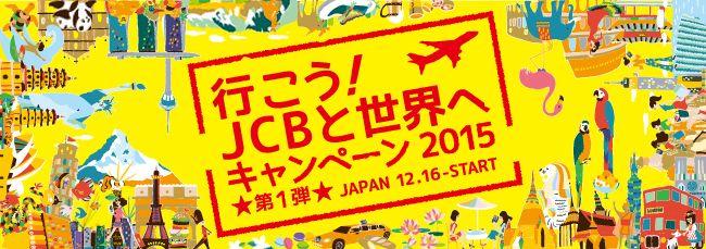 行こう!JCBと世界へキャンペーン2015第1弾