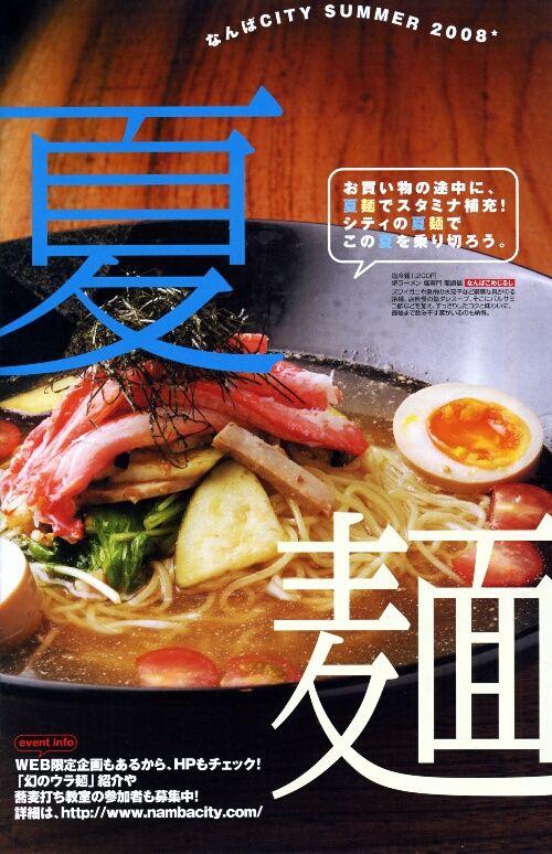 麺 特集 - Google 検索