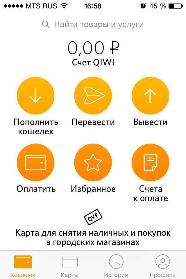 Qiwi UI
