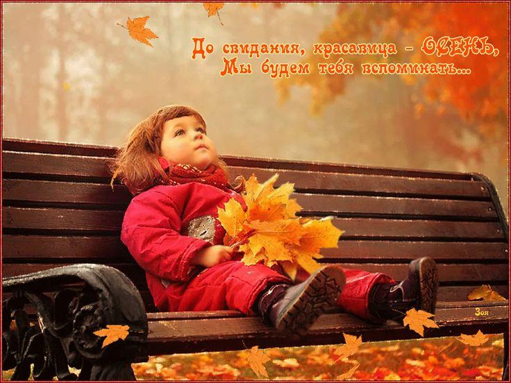 До-свидания,-красавица-Осень...