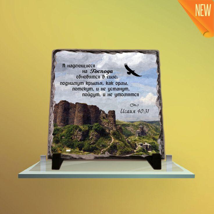 А надеющиеся на Господа обновятся в силе; поднимут крылья, как орлы, потекут, и не устанут Исаия 40:31 Stone Slate Home Decor Art by InspiraGifts on Etsy