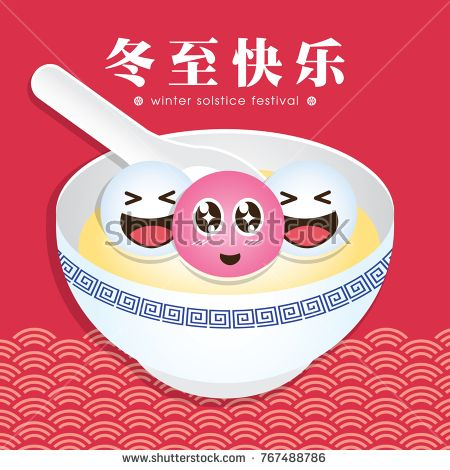 Dong Zhi means winter solstice festiva. TangYuan (sweet dumplings) serve with soup. Chinese cuisine vector illustration.