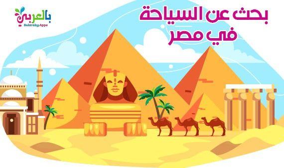 بحث عن السياحة في مصر خطوات كتابة البحث العلمي للابتدائية Movie Posters Poster Movies