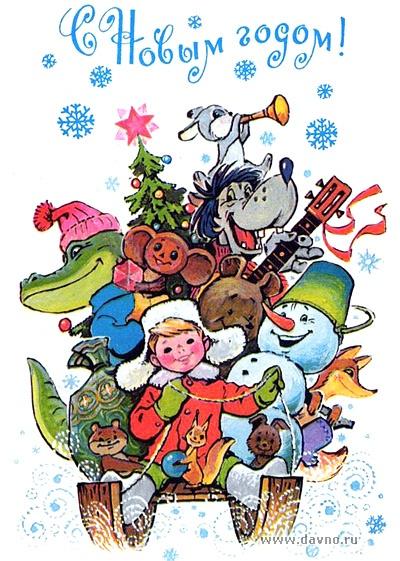 С наступающим новым годом! открытка