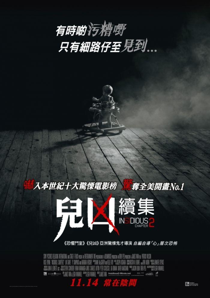 Insidious: Chapter 2 兒凶續集 [2013] (11-14)