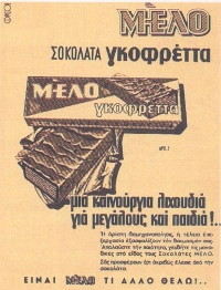 Melo 1963 greek ads