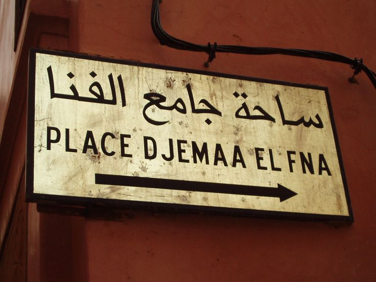 Marrakech, ©DamienVidal www.damien-vidal.com
