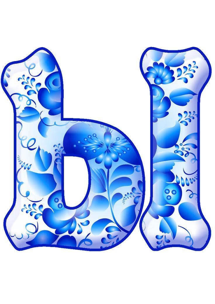 Красивые буквы картинки русские