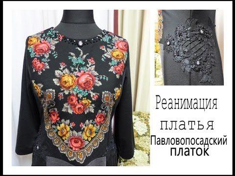 (10) Павловопосадский платок. Реанимация платья. - YouTube