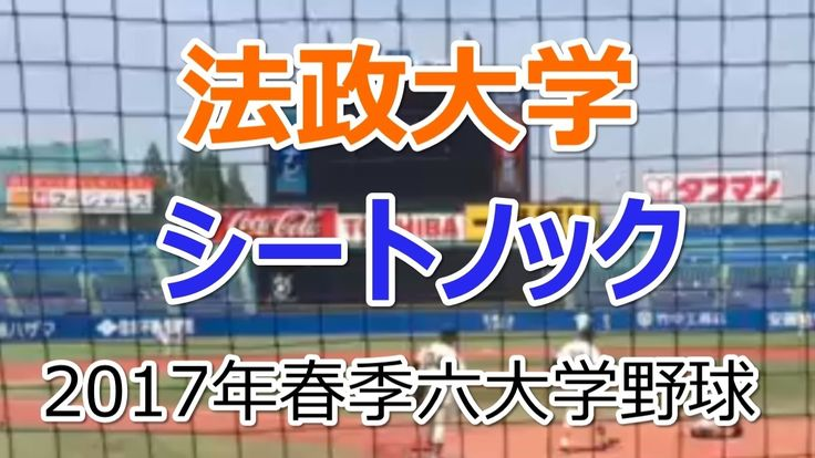 法政大学試合前シートノック(2017年5月8日春季東京六大学野球 対慶応大学)