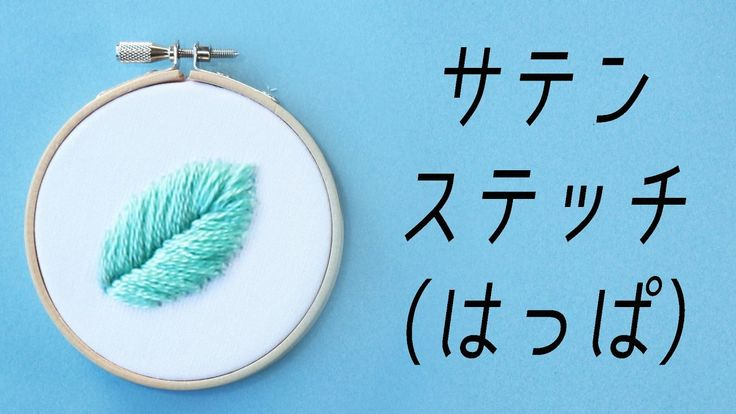annas's Stitch clip ~satin stitch ~サテンステッチ(葉っぱ) - YouTube