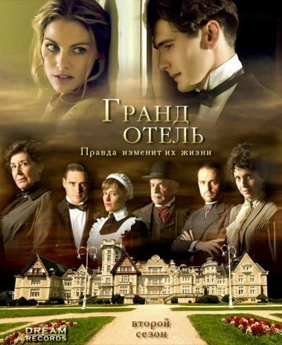 Гранд Отель (Gran Hotel) 2011-2013