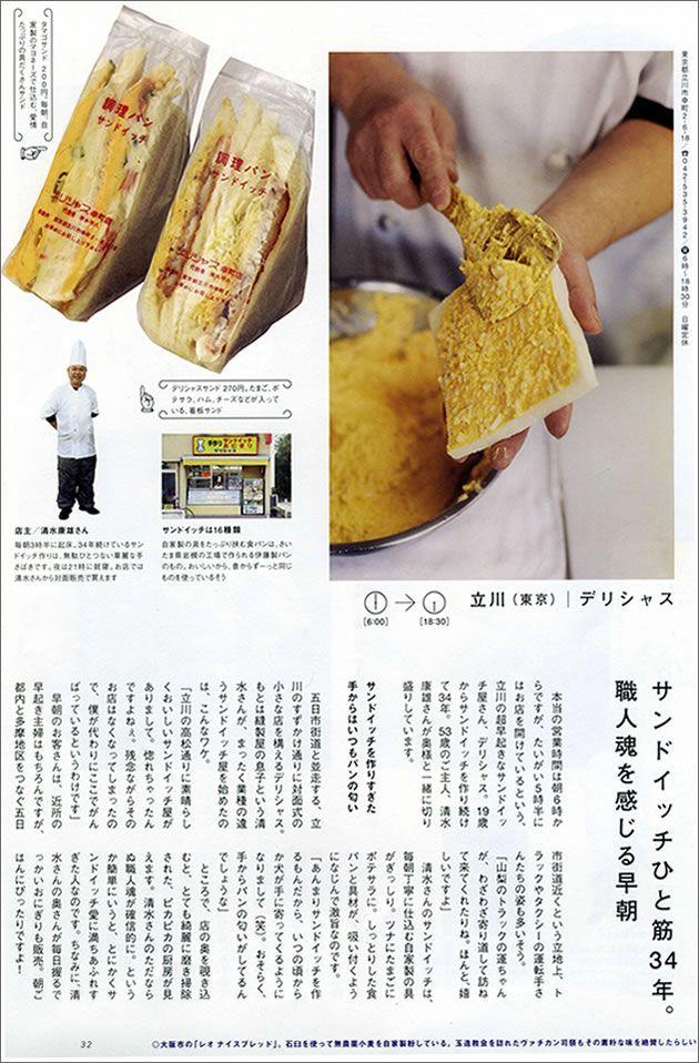 メディア掲載情報|東京都立川市 手作りサンドウィッチのお店 デリシャス
