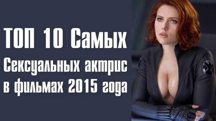 ТОП 10 Самых сексуальных актрис в фильмах 2015 года