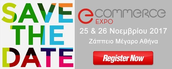 H Just Online στην E-commerce Expo 2017, 25 & 26 Νοεμβρίου 2017