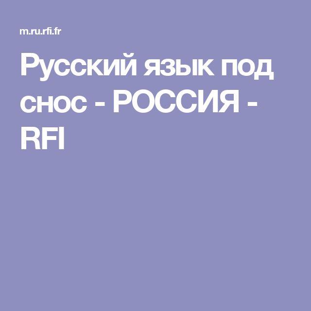 Русский язык под снос - РОССИЯ - RFI