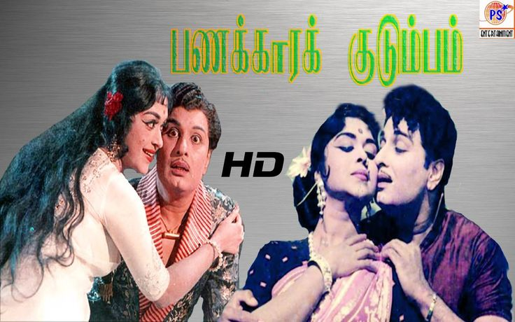 M.G.R & Saroja Devi In Panakara Kudumbam In Super Hit tamil Full Movie-O...