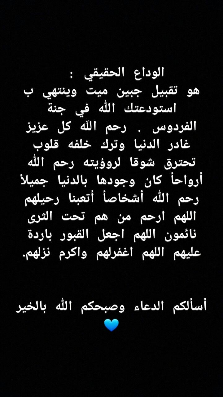Pin By Alaa On صباح الخير Real Life Quotes Islamic Love Quotes Words Quotes