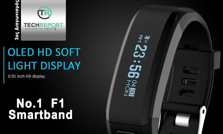 Διαγωνισμός TechReport.gr με δώρο το δημοφιλές F1 Smartband της No.1 - Αδιάβροχο με Multitouch OLED Οθόνη για Android & iOS! http://getlink.saveandwin.gr/8Nd