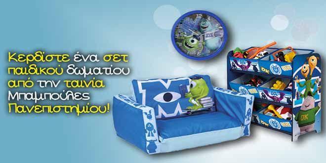 Διαγωνισμός paidikaicinema με δώρο ένα σετ παιδικού δωματίου Μπαμπούλες Πανεπιστημίου   Διαγωνισμοί με δώρα