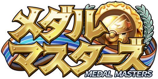 """""""ちいさな英雄""""を集めて育成してバトル。スマホ向け新作RPG「メダルマスターズ」の事前登録受付が本日スタート - 4Gamer.net"""