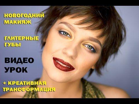 Видео урок: Новогодний макияж в золотых тонах, блестящие губы.