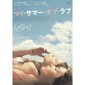 マイ・サマー・オブ・ラブ [DVD]