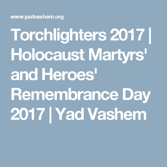 Torchlighters 2017   Holocaust Martyrs' and Heroes' Remembrance Day 2017   Yad Vashem