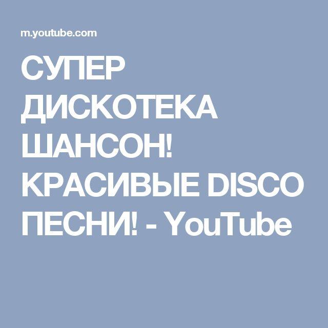 СУПЕР ДИСКОТЕКА ШАНСОН! КРАСИВЫЕ DISCO ПЕСНИ! - YouTube