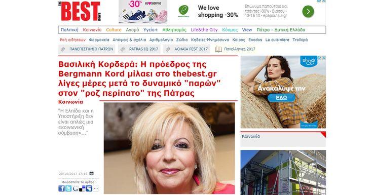 """Συνέντευξη της Προέδρου του Kord Group στο thebest.gr  """"Η ενεργή στήριξη της Bergmann Kord στις πάσχουσες κοινωνικές ομάδες, ξεκίνησε το 2011 και συνεχίζει δυναμικά, σημειώνοντας εντυπωσιακή πρόοδο, καθώς «τροφοδοτείται» από την αξιοθαύμαστη ανταπόκριση του κόσμου..."""""""